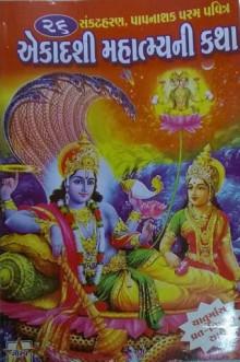Ekadashi Mahatmya Ni Katha Gujarati Book