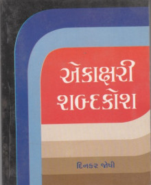 Ekakshari Shabdakosh Gujarati Book Written By Dinkar Joshi