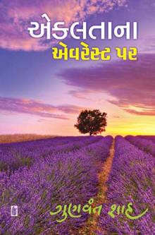 Ekalata Na Everest Par Gujarati Book by Gunvant Shah
