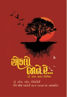 Ekalo Jane Re Gujarati Book sharad thakkar