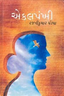 Ekalpankhi Gujarati Book Written By Rajnikumar Pandya