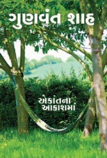 Ekant Na Aakash Ma Gujarati Book Written By Gunvant Shah