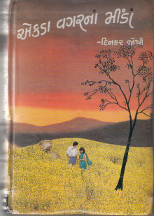 Ekda Vagarna Minda Gujarati Book Written By Dinkar Joshi