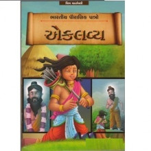 Eklavy Gujarati Book Written By General Author
