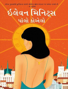 Eleven Minutes Book by Paulo Coelho in Gujarati - Buy Online