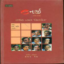 Energy Gujarati Book by Rajesh Vyas Miskin