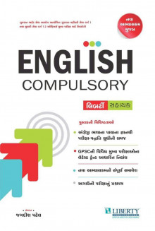 Liberty GPSC mains English Compulsory Paper - Angreji Farajiyat Gujarati Book