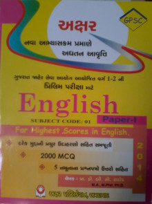English for GPSC Preliminary Exam Gujarati Book