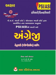 English for PSI ASI Gujarati Book Written By Pro B C Rathod
