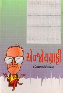Enjoygraphy Gujarati Book by Ratilal Borisagar