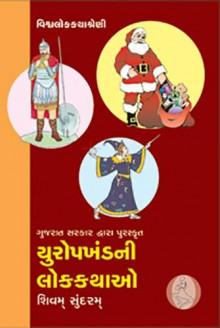 Europe Khand Ni Lok Kathao Gujarati Book by Shivam Sundaram