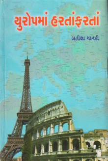 Europema Harta Farta Gujarati Book by