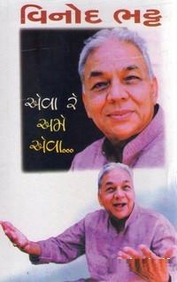Eva re Ame Eva Gujarati Book by Vinod Bhatt Buy Online