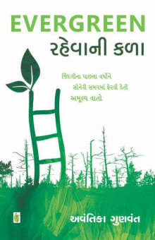 Evergreen Rahevani Kala Gujarati Book Written By Avantika Gunvant