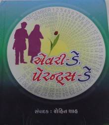 Every-Day Parents-Day Gujarati Book by Rohit Shah