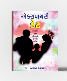Expiry Date gujarati book written by Dr Nimit Oza - Buy Online