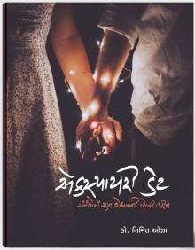Expiry Date gujarati book written by Dr Nimit Oza - Buy Online