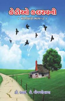 Kedio Kalrav Ni Gujarati book by I K Vijalivala - Moticharo 8 -  કેડીઓ કલરવની - આઈ કે વીજળીવાળા (મોતીચારો ભાગ ૮)
