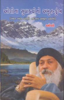 Osho Na Suvakyo No Amrut Kumbh Gujarati Book By Osho