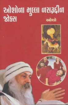Osho Na Mulla Nasarudin Jokes Gujarati Book By Osho