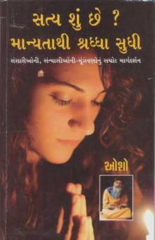 Satya Shu Chhe Manyata Thi Shraddha Sudhi Gujarati Book By Osho