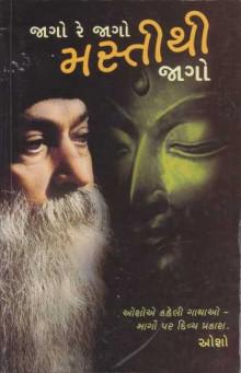 Jago Re Jago Masti Thi Jago Gujarati Book By Osho