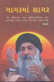 Gagar Ma Sagar Gujarati Book By Osho