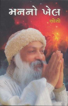 Man No Khel Gujarati Book By Osho