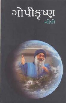 Gopi Krushna Gujarati Book By Osho