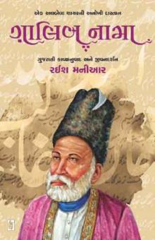 Gaalibnama : Ek Albela Shaayar Ni Anokhi Daastaan Gujarati Book by Raish Maniyar