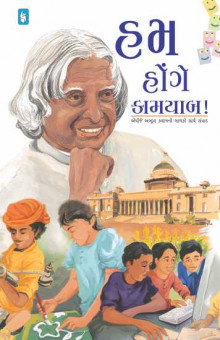Hum Honge Kamyaab Gujarati book by A P J Abdul Kalam  હમ હોંગે કામિયાબ - અબ્દુલ કલામ