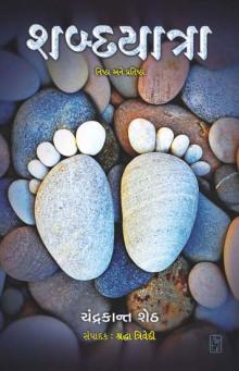 Shabda yatra gujarati book buy online by chandrakant sheth
