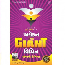 Awaken The Giant Within by Anthony Robbins (Gujarati Translation) Buy Online
