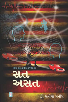 Sat Asat Gujarati Novel by Dr. Manisha Manish buy online