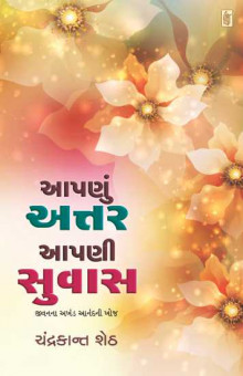 Aapnu Attar Aapni Suvas Gujarati book by Chandrakant Sheth Buy Online