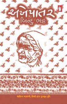 Akhepatar Gujarati book by Bindu Bhatt  આખેપતર - બિંદુ ભટ્ટ