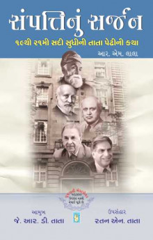 Sampati Nu Sarjan Gujarati book by R.M.Lala Buy Online
