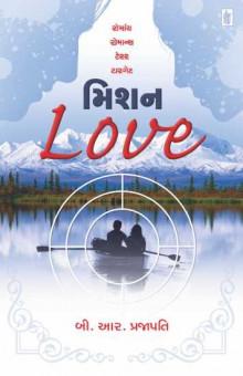 Mission Love Gujarati book by B. R. Prajapati