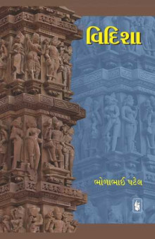 Vidisha Gujarati book by Bholabhai Patel