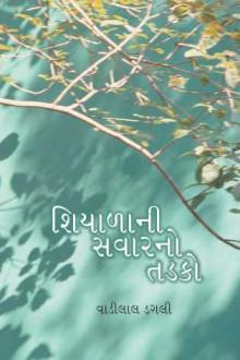 Shiyala Ni Savar No Tadako Gujarati book by Vadilal Dagli