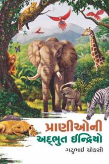 Pranio Ni Adhbhut Indriyo Gujarati book by Gatubhai Choksi