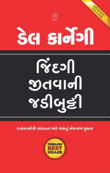 Jindagi Jitvaani Jadibutti (Gujarati Translation of How To Win Friends and Influence People)