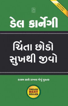 Chinta Chhodo Sukh Thi Jivo (Gujarati Translation of How to Stop Worrying and Start Living)