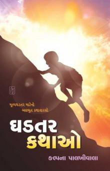 Ghadtar Kathao Gujarati Book By Kalpana Palkhiwala