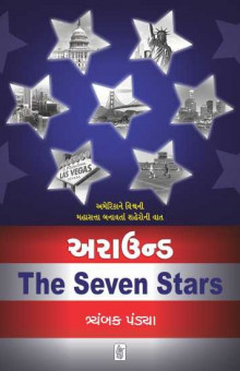 Around The 7 Stars Gujarati Book By Tryambak Pandya