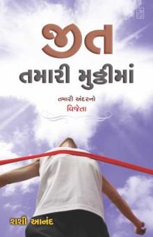 Jeet Tamari Mutthi Ma Gujarati Book By Shashi Anand