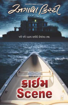 Crime Scene Gujarati Book By Agatha Christie