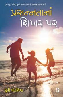 Prasannata Na Shikhar Par Gujarati Book By Dhuni Mandaliya