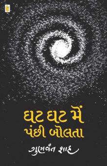 Ghat Ghat Me Panchi Bolta Gujarati book by Gunvant Shah