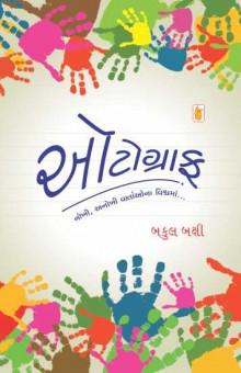 Autograph Gujarati Book By Bakul Baxi